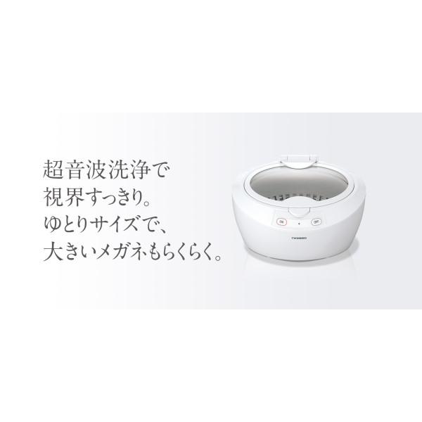 【送料無料】ツインバード 超音波洗浄器 メガネ/時計/アクセサリ/入れ歯洗浄 ホワイト EC-4518W