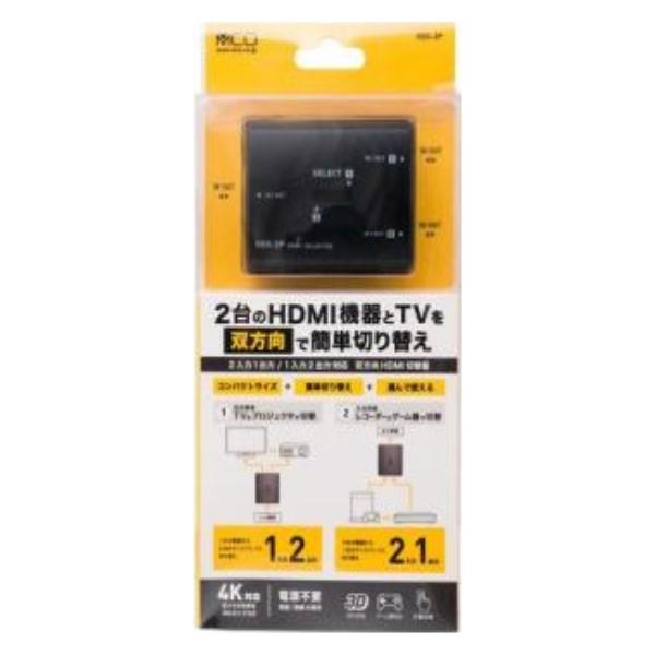ミヨシ HDMIセレクター 双方向HDMI切替器 2入力1出力/1入力2出力対応 HDS-2P