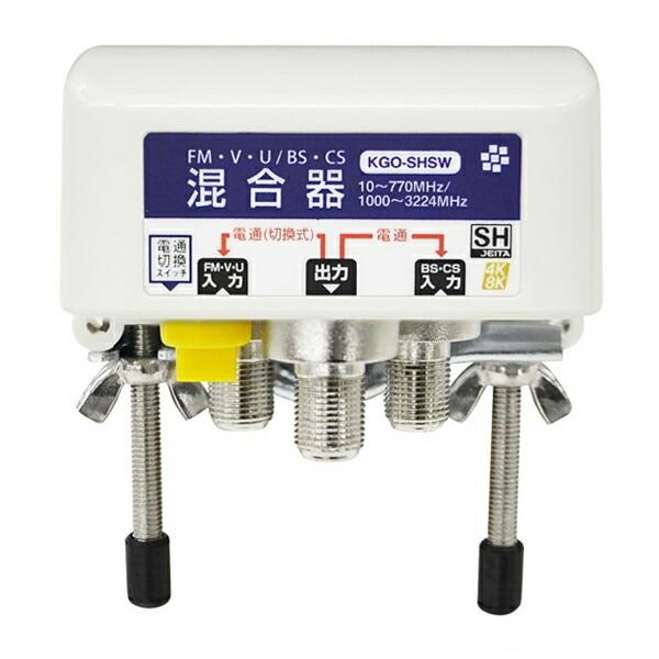 【送料無料】ソリッド 4K8K対応 屋外用混合器 電通切換 高性能SH登録モデル 地デジ・FM/BS・CSデジタル混合器 KGO-SHSW