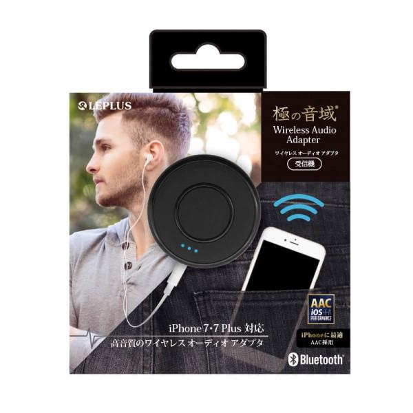 【メール便送料無料】MSソリューションズ Bluetooth オーディオレシーバー ワイヤレスオーディオアダプタ ブラック LP-BTAR01BK 極の音域 Wireless Audio Adapter 受信機
