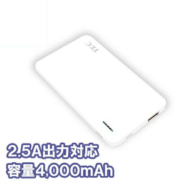 【メール便送料無料】薄型・軽量モバイルバッテリー 4000mAh ホワイト 2.5A出力 急速充電対応 テック TMB-4KWH iPhone8 8Plus X クラシックミニ スーパーファミコン 対応