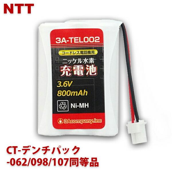 【メール便送料無料】3Aカンパニー コードレスホン子機用充電池 NTT CT-デンチパック-062/098/107同等品 大容量800mAh 3A-TEL002 【返品保証】