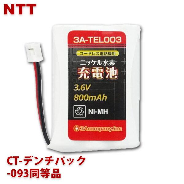 【メール便送料無料】3Aカンパニー NTT コードレスホン子機用充電池 NTT CT-デンチパック-093同等品 大容量800mAh 3A-TEL003 【返品保証】