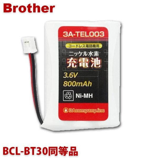 【メール便送料無料】3Aカンパニー ブラザー コードレスホン子機用充電池 BCL-BT30同等品 大容量800mAh 3A-TEL003 【返品保証】