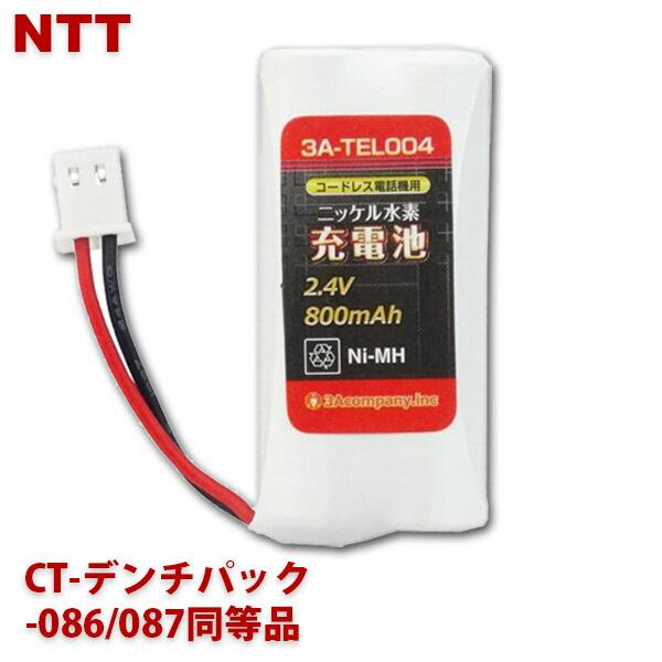 【メール便送料無料】3Aカンパニー コードレスホン子機用充電池 NTT CT-デンチパック-086/087同等品 大容量800mAh 3A-TEL004 【返品保証】
