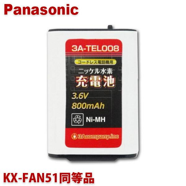 【メール便送料無料】3Aカンパニー コードレスホン子機用充電池 パナソニック KX-FAN51同等品 大容量800mAh 3A-TEL008 【返品保証】