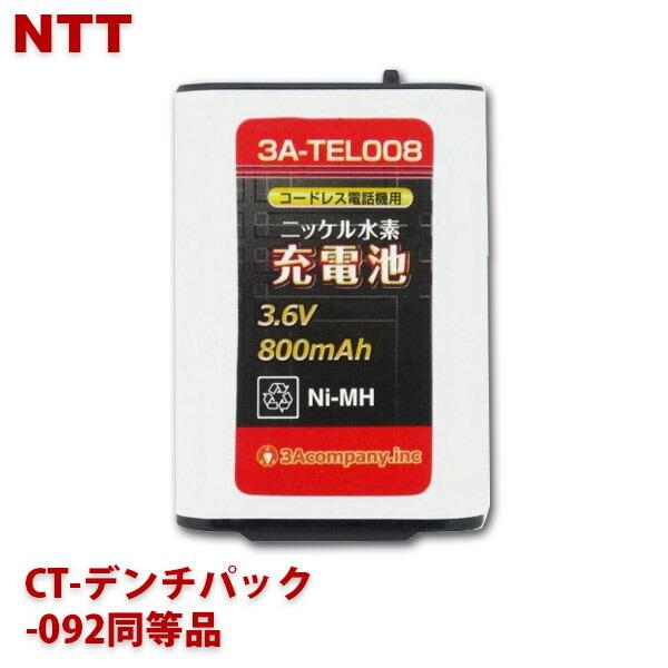 【メール便送料無料】3Aカンパニー コードレスホン子機用充電池 NTT CT-デンチパック-092同等品 大容量800mAh 3A-TEL008 【返品保証】