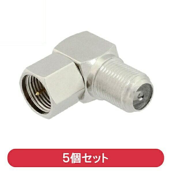 【メール便送料無料】3Aカンパニー アンテナL型変換プラグ F型 L型接栓 5個 DAD-FL-5P 【返品保証】