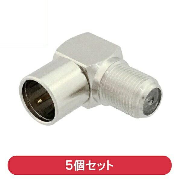 【メール便送料無料】3Aカンパニー アンテナL型変換プラグ プッシュプラグ L型接栓 5個 DAD-PL-5P 【返品保証】