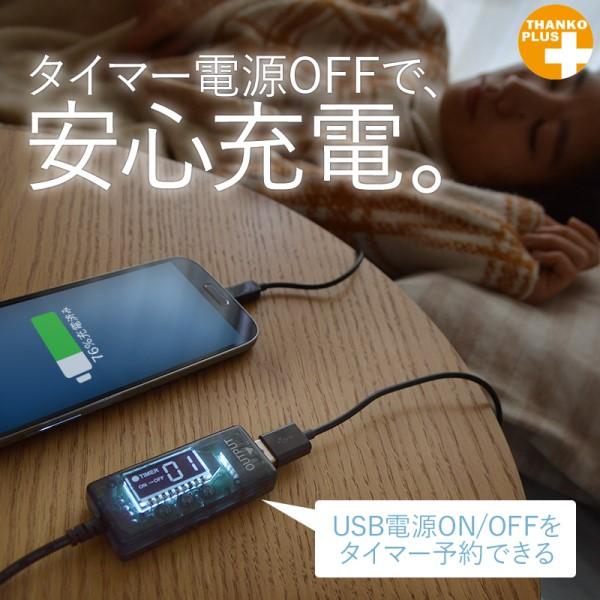 サンコー USB24hタイマースイッチ USB電源スイッチ ON・OFF対応 DTWTUSBS