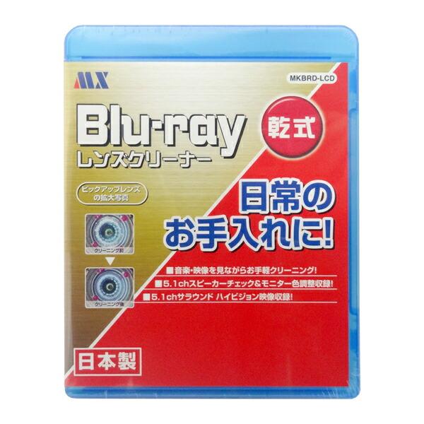 【メール便送料無料】BDレンズクリーナー 乾式 日本製 マクサー MKBRD-LCD PS4 PS3 ブルーレイ Blu-rayクリーナー BDクリーナー