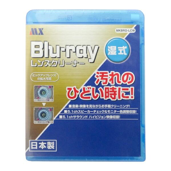 【メール便送料無料】BDレンズクリーナー 湿式 日本製 マクサー MKBRD-LCW PS4 PS3 ブルーレイ Blu-rayクリーナー BDクリーナー