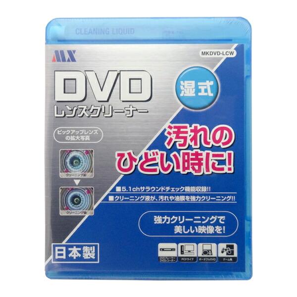 【メール便送料無料】DVDレンズクリーナー 湿式 DVDプレーヤー・DVDカーナビ・ゲーム機対応クリーナー 日本製 マクサー MKDVD-LCW