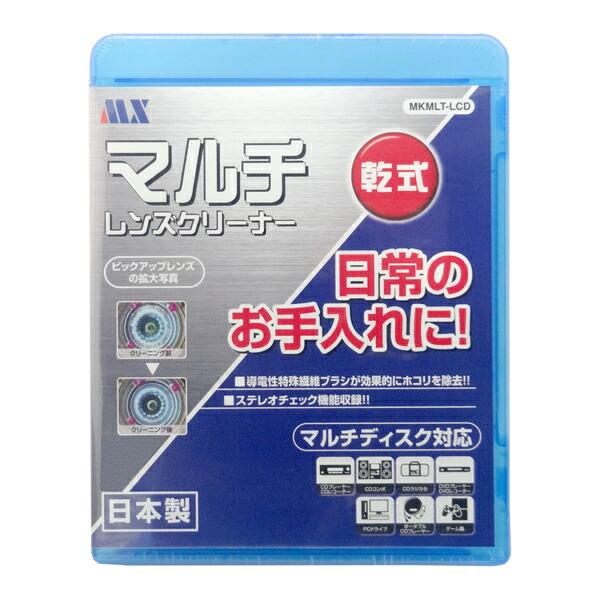 【メール便送料無料】マルチレンズクリーナー  乾式 CD・DVDなどマルチ対応クリーナー 日本製 マクサー MKMLT-LCD