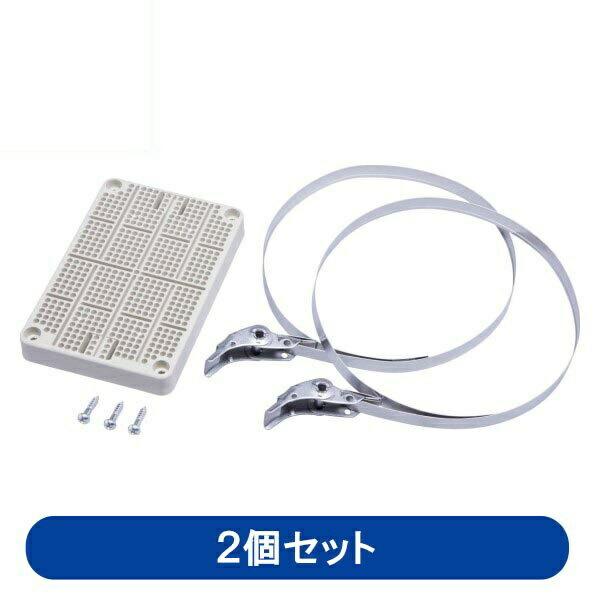 【送料無料】日本アンテナ SC05ST・SCWP06FHD用マスト取付金具 2個セット ワイヤレスセキュリティカメラ ドコでもeyeFHDオプション SC05-MK-2P 防犯カメラ用 取付金具 壁面 マスト取付