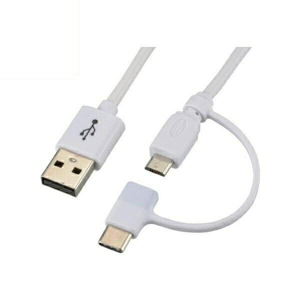 【送料無料】OHM USB Type-C+microUSBケーブル 2m ホワイト 01-7091 SMT-L20CMA-W マイクロUSBケーブル タイプC兼用 スマホ充電ケーブル アンドロイド