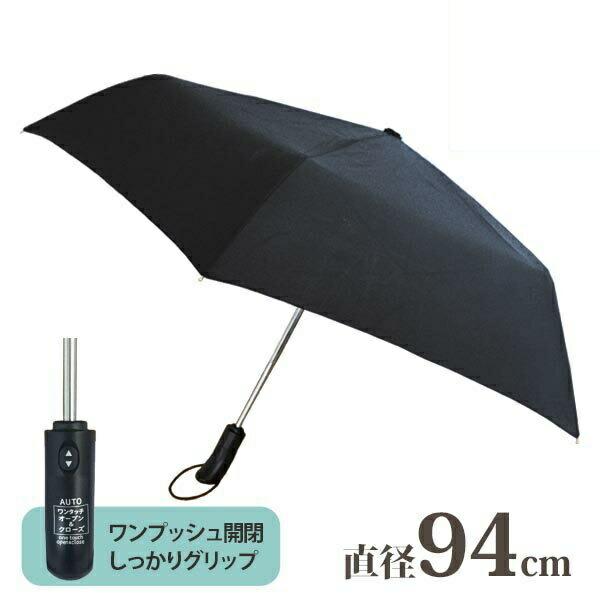 【送料無料】軽量・ワンタッチ式 自動開閉折りたたみ傘 メンズ ブラック 直径94cm 51919