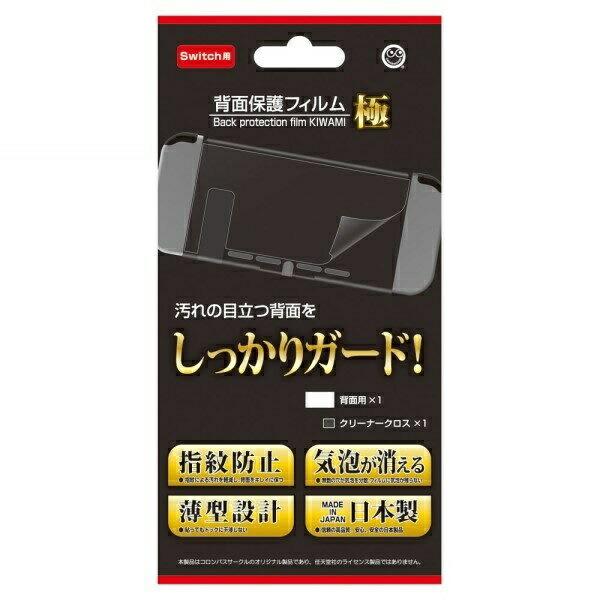 【メール便送料無料】ニンテンドースイッチ 背面保護フィルム 極 Nintendo Switch 保護フィルム コロンバスサークル CC-NSHKF-CL Nintendo Switch 周辺機器