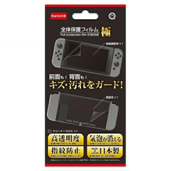 【メール便送料無料】コロンバスサークル Nintendo Switch用 全体保護フィルム 極 画面+背面用 CC-NSZKF-CL
