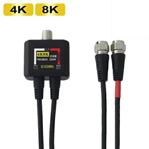 【メール便送料無料】3Aカンパニー 4K/8K対応 アンテナ分波器 2.5Cケーブル/0.2m DAD-25SWK 【返品保証】