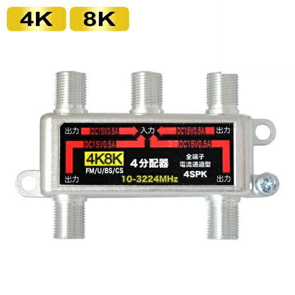 【メール便送料無料】3Aカンパニー 4K/8K対応 アンテナ4分配器 全端子電通型 DAD-4SPK 【返品保証】