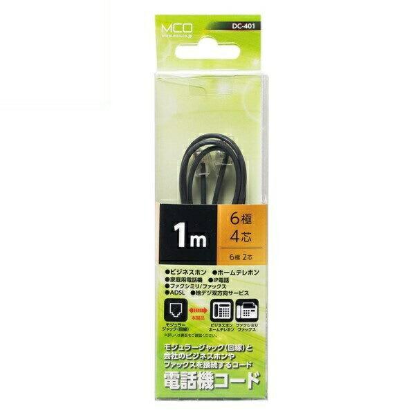 【メール便送料無料】ミヨシ 電話機コード 6極4芯 1m ブラック DC-401BK 電話線 電話 ケーブル モジュラーケーブル