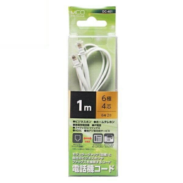 【メール便送料無料】ミヨシ 電話機コード 6極4芯 1m ホワイト DC-401WH 電話線 電話 ケーブル モジュラーケーブル