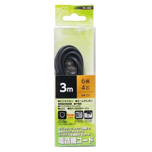 【送料無料】ミヨシ 電話機コード 6極4芯 3m ブラック DC-403BK 電話線 電話 ケーブル モジュラーケーブル