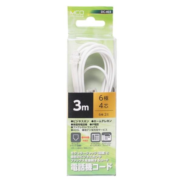 【送料無料】ミヨシ 電話機コード 6極4芯 3m クリア DC-403SK 電話線 電話 ケーブル モジュラーケーブル