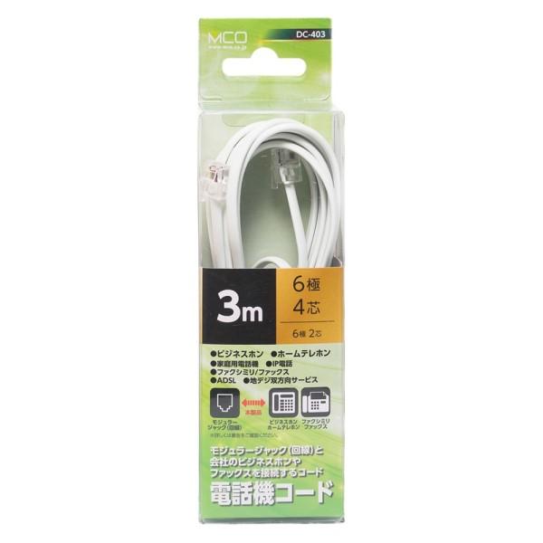 【送料無料】ミヨシ 電話機コード 6極4芯 3m ホワイト DC-403WH 電話線 電話 ケーブル モジュラーケーブル