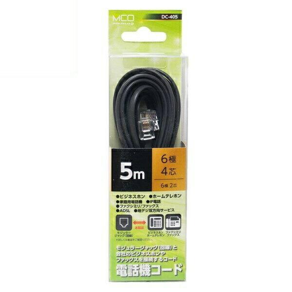 【送料無料】ミヨシ 電話機コード 6極4芯 5m ブラック DC-405BK 電話線 電話 ケーブル モジュラーケーブル