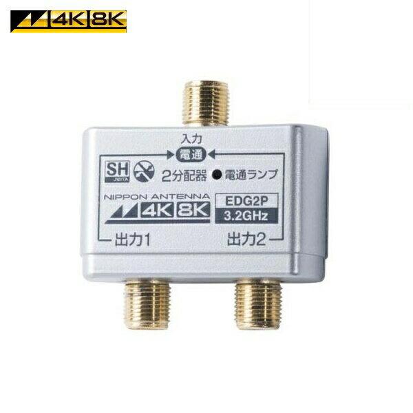 【ネコポス送料無料】日本アンテナ 4K/8K対応 アンテナ2分配器 全端子電通型 EDG2P