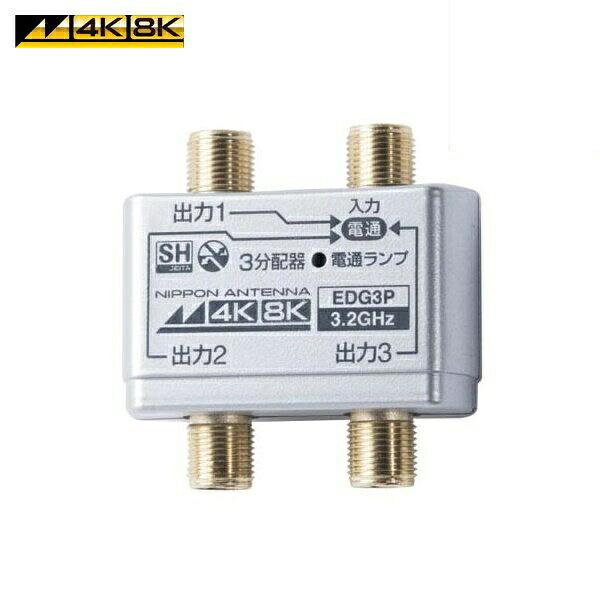 【ネコポス送料無料】日本アンテナ 4K/8K対応 アンテナ3分配器 全端子電通型 EDG3P