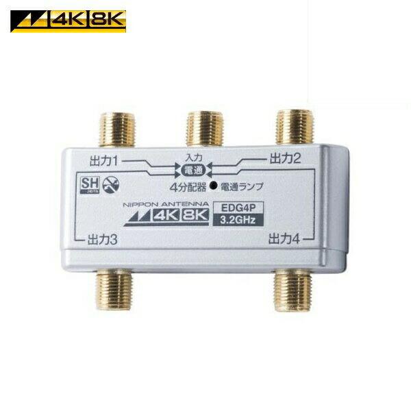 【ネコポス送料無料】日本アンテナ 4K/8K対応 アンテナ4分配器 全端子電通型 EDG4P
