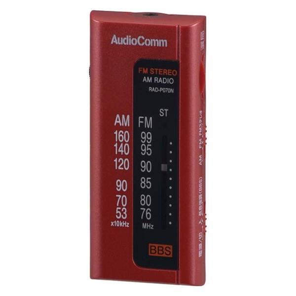 【ポイント5倍】AudioComm ライターサイズラジオ AM/FM対応 イヤホン付 レッド RAD-P070N-R
