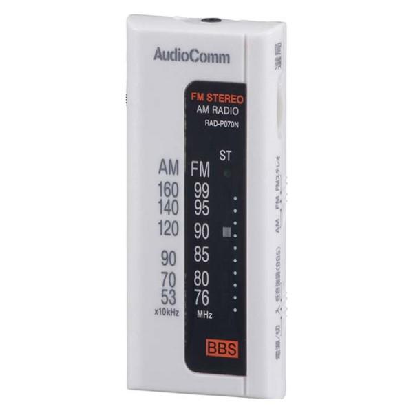 AudioComm ライターサイズラジオ AM/FM対応 イヤホン付 ホワイト RAD-P070N-W