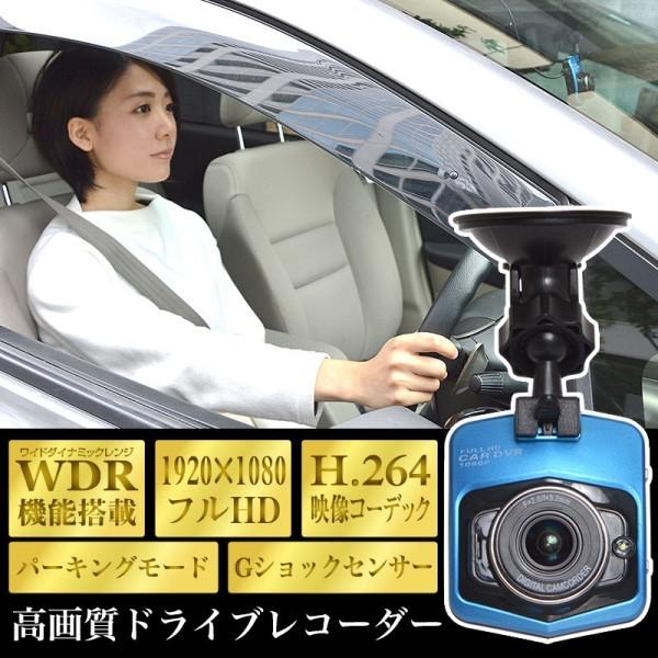 【送料無料】サンコー 高画質&パーキングモード付ドライブレコーダー フルHD高画質ドラレコ AKWDRCAR
