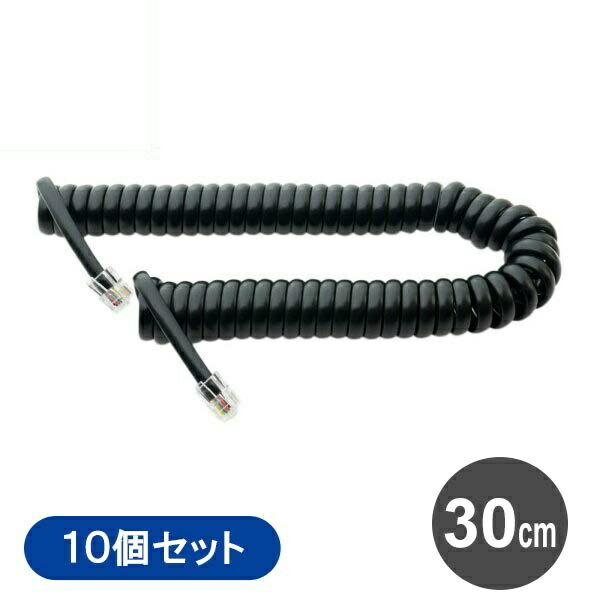 【送料無料】ミヨシ 電話受話器用カールコード 10本セット 30cm ブラック クロス結線(一般電話用) DC-J403BK-10P