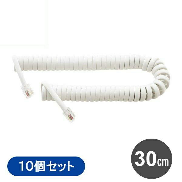 【送料無料】ミヨシ 電話受話器用カールコード 10本セット 30cm ホワイト クロス結線(一般電話用) DC-J403WH-10P