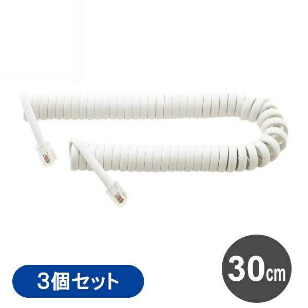 【メール便送料無料】ミヨシ 電話受話器用カールコード 3本セット 30cm ホワイト クロス結線(一般電話用) DC-J403WH-3P