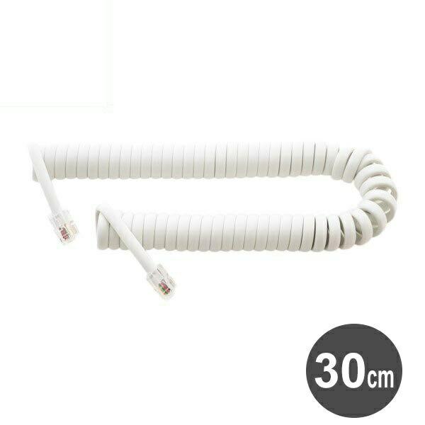 【メール便送料無料】ミヨシ 電話受話器用カールコード 30cm ホワイト クロス結線(一般電話用) DC-J403WH