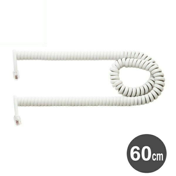 【メール便送料無料】ミヨシ 電話受話器用カールコード 60cm ホワイト クロス結線(一般電話用) DC-J406WH