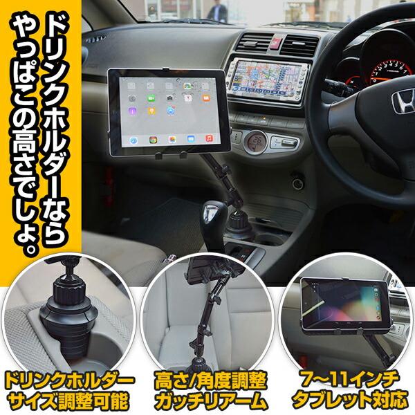 サンコー 車載がっちりタブレットカップホルダー 7-11インチ対応 DORKASUQ