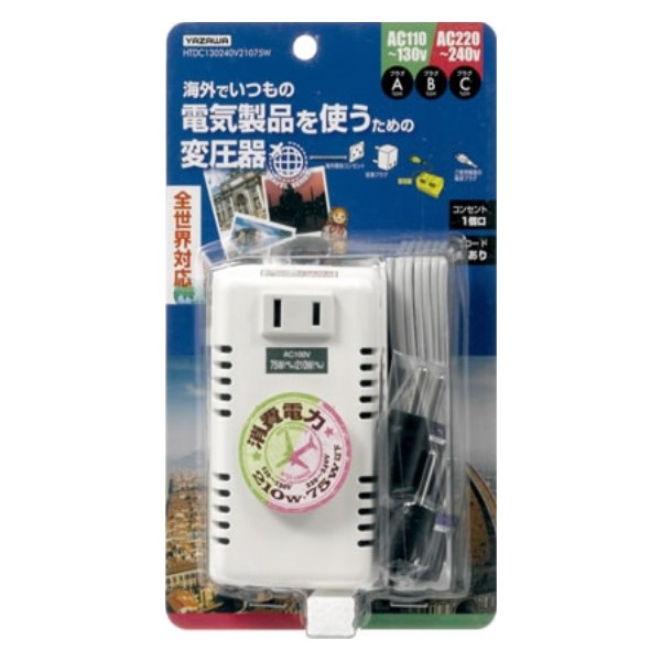 【送料無料】ヤザワ 海外旅行用変圧器 130V-240V 210W-75W Aタイプ B・C変換プラグ付 0.7mコード HTDC130240V21075W