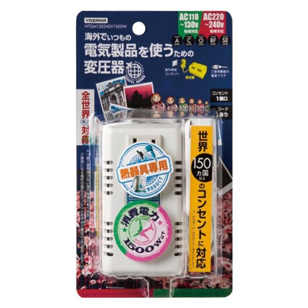 【送料無料】ヤザワ 海外用旅行用マルチプラグ変圧器 130V-240V 1500W A・C・O・BF・SEタイプ HTDM130240V1500W