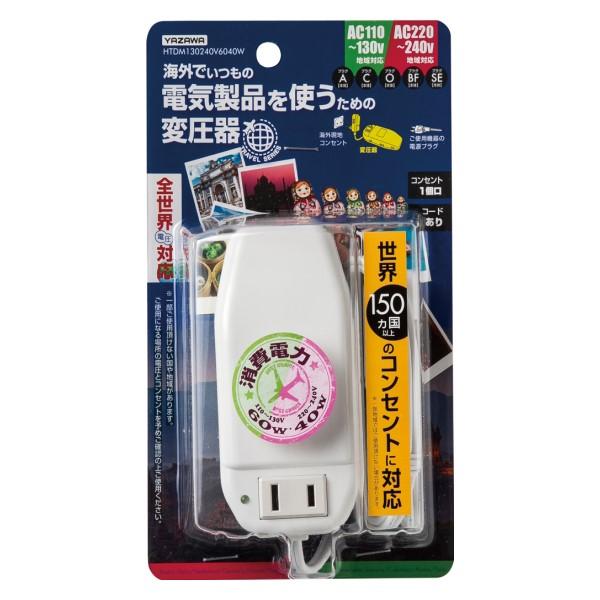 【送料無料】ヤザワ 海外旅行用マルチプラグ変圧器 130V-240V 60-40W A・C・O・BF・SEタイプ HTDM130240V6040W