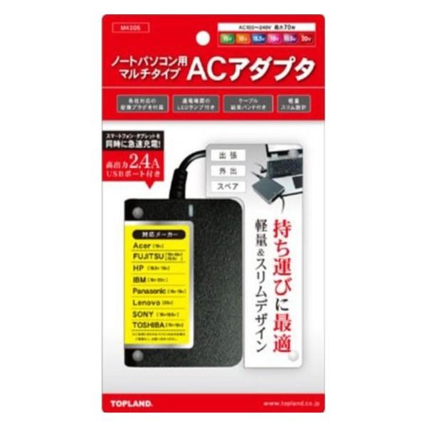 【送料無料】トップランド ノートPC用 小型マルチACアダプタ+USB充電器 USB1ポート 最大出力2.4A M4305 OAタップ USB充電器 USB ACアダプタ