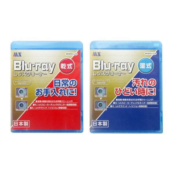 【メール便送料無料】BDレンズクリーナー 湿式+乾式セット 日本製 マクサー MKBRD-LCW-SET  PS4 PS3 ブルーレイ Blu-rayクリーナー BDクリーナー