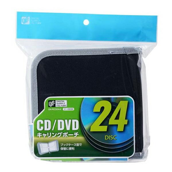 CDケース DVDケース キャリングポーチ 24枚収納 OHM 01-0699 OA-RCD24-K