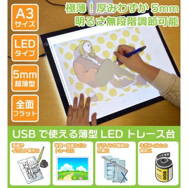 【送料無料】サンコー ごくうす調光 USBトレース台 A3サイズ対応 薄型LEDトレース台 ULEDTSA3